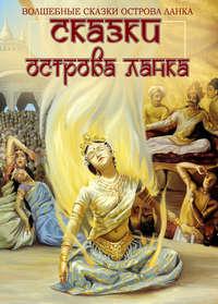 Сборник - Сказки острова Ланка