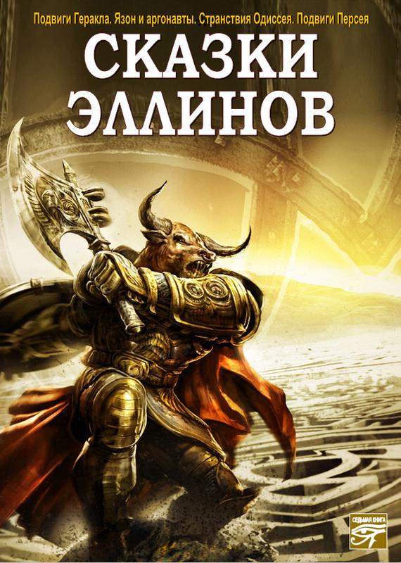 Сборник - Сказки эллинов