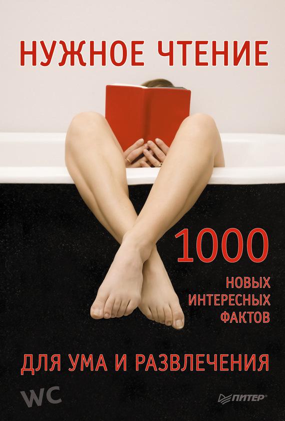 Скачать Е. Мирочник бесплатно Нужное чтение. 1000 новых интересных фактов для ума и развлечения