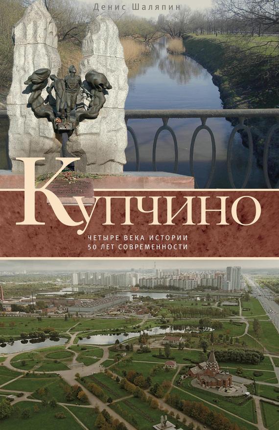 Купчино. Четыре века истории. 50 лет современности