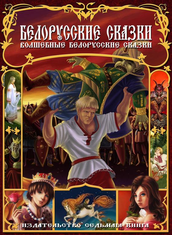 Сборник Белорусские сказки