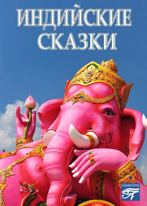 Сборник Индийские сказки индийские сказки золотая антилопа о четырех глухих cdmp3