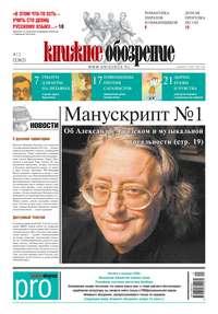Отсутствует - Книжное обозрение (с приложением PRO) №12/2013