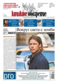 - Книжное обозрение (с приложением PRO) &#847018/2013