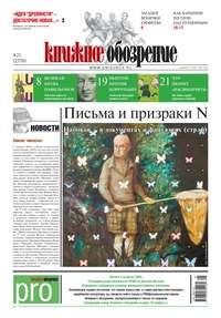 - Книжное обозрение (с приложением PRO) №20/2013