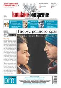 - Книжное обозрение (с приложением PRO) №21/2013