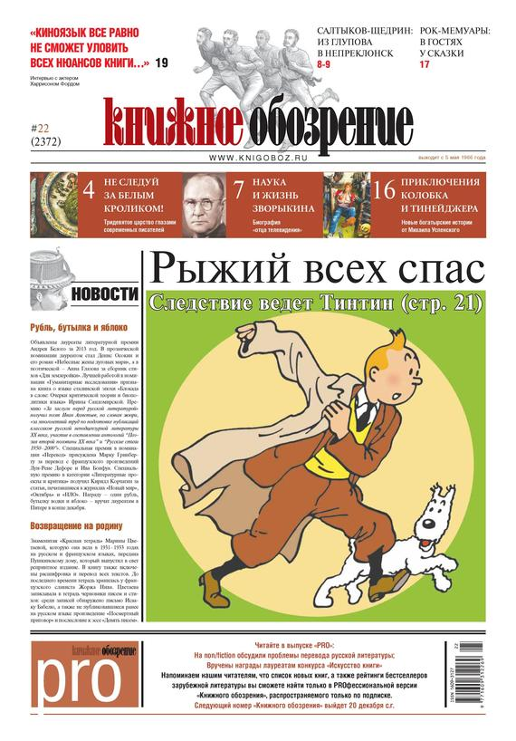 Книжное обозрение (с приложением PRO) №12/2012