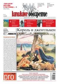 - Книжное обозрение №19/2013