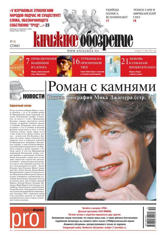 Книга Книжное обозрение (с приложением PRO) №16/2013