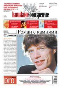 - Книжное обозрение №16/2013
