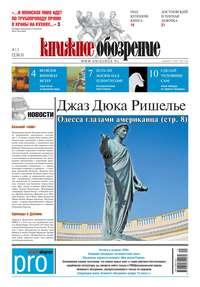 - Книжное обозрение №13/2013