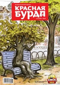 Отсутствует - Красная бурда. Юмористический журнал №08 (229) 2013