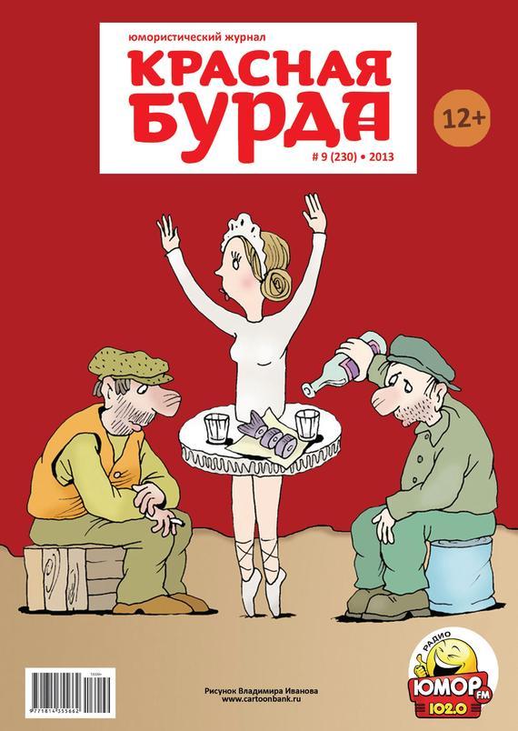 Красная бурда. Юмористический журнал № 09 (230) 2013