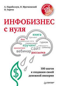 - Инфобизнес с нуля. 100 шагов к созданию своей денежной империи