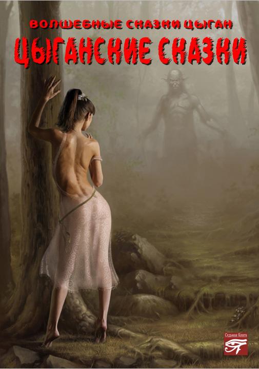 Сборник - Цыганские сказки