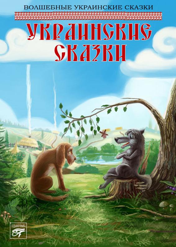 Сборник Украинские сказки холодильный агрегат б у в украине