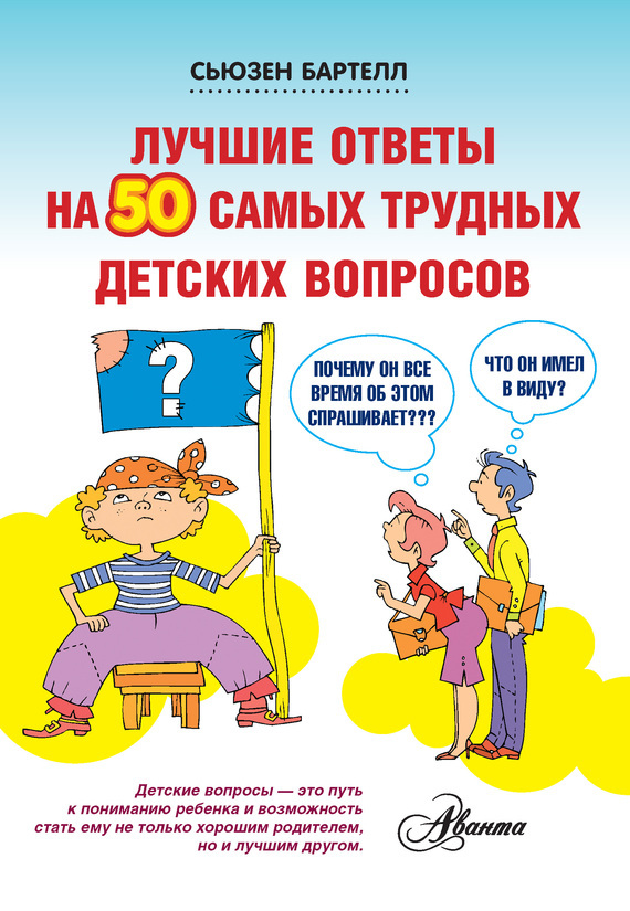 Лучшие ответы на 50 самых трудных детских вопросов