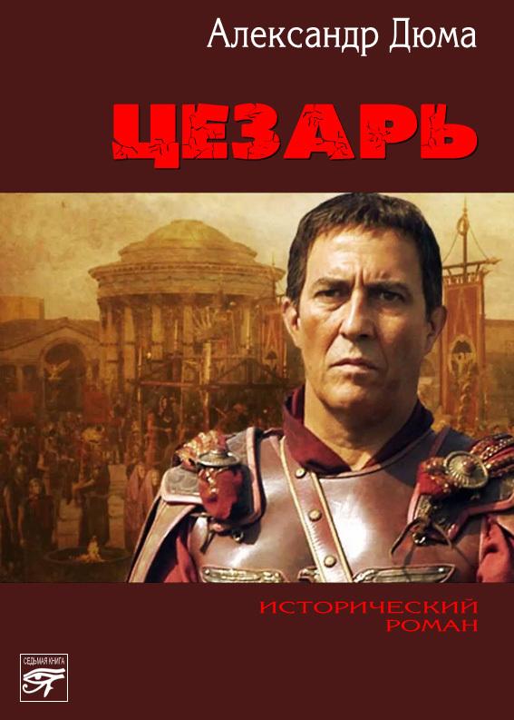 Александр Дюма Цезарь цена