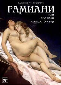 Виньи, Альфред де  - Гамиани, или Две ночи сладострастия