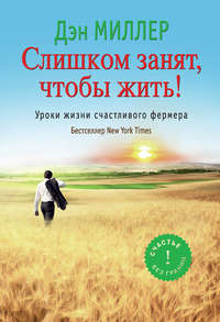 Ангаза, Джаред  - Слишком занят, чтобы жить! Уроки жизни счастливого фермера