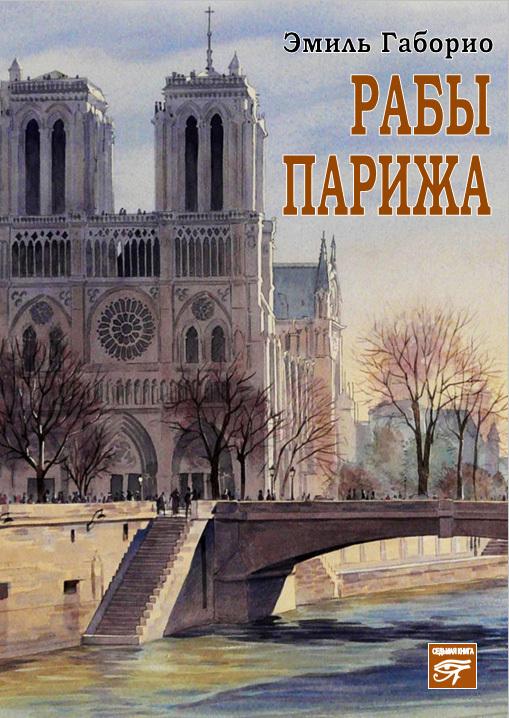 Эмиль Габорио Рабы Парижа эмиль розендорн теория поверхностей