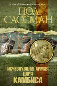 Сассман, Пол  - Исчезнувшая армия царя Камбиса