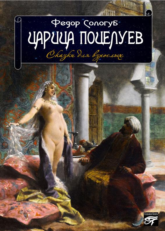 напряженная интрига в книге Федор Сологуб