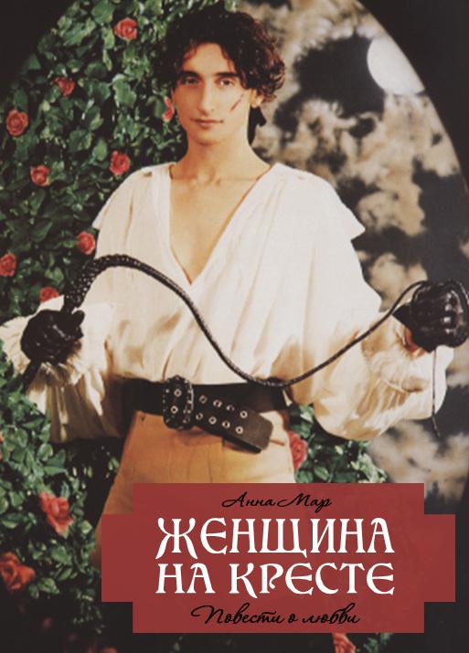 Анна Мар Женщина на кресте (сборник) мар текс