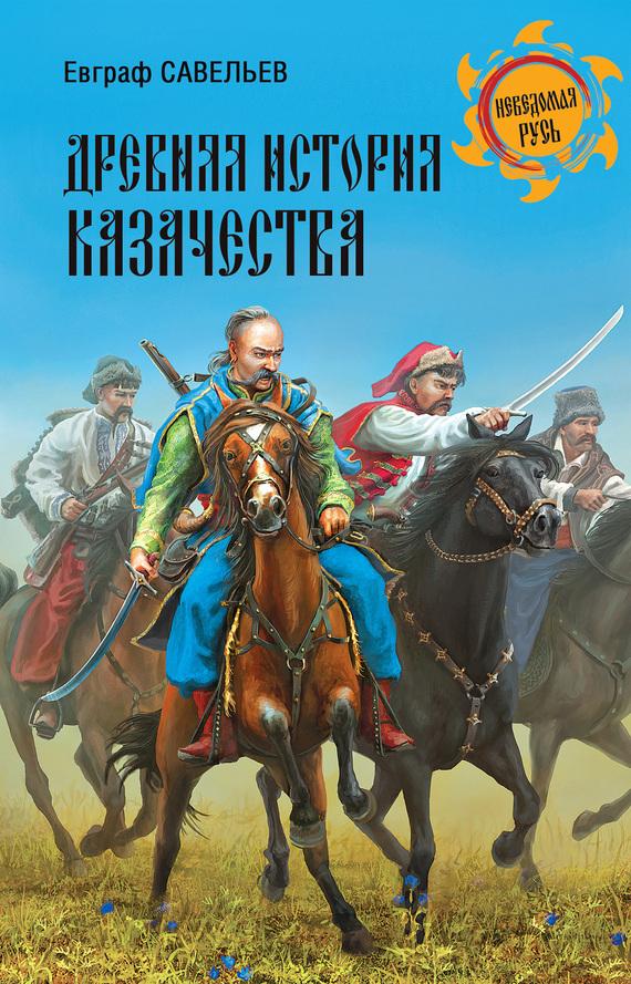 напряженная интрига в книге Евграф Савельев