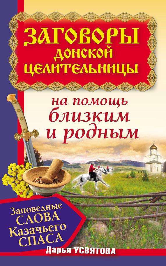 Дарья Усвятова бесплатно