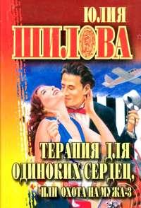 Шилова, Юлия  - Терапия для одиноких сердец, или Охота на мужа-3