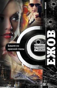 Ежов, Михаил  - Башня из красной глины