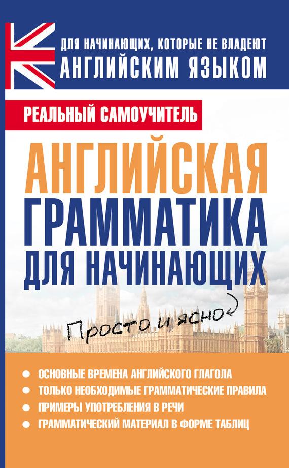 Английская грамматика для начинающих ( С. А. Матвеев  )