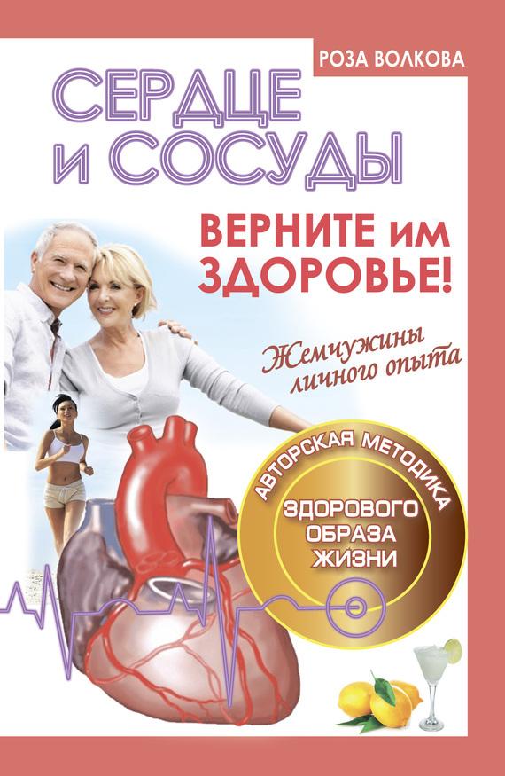 Обложка книги Сердце и сосуды. Верните им здоровье, автор Волкова, Роза