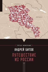 Битов, Андрей  - Путешествие из России