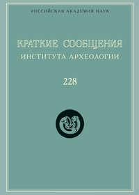 - Краткие сообщения Института археологии. Выпуск 228