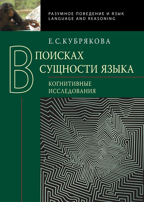 Кубрякова Е.С. В поисках сущности языка Когнитивные исследования