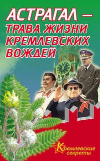 Мелехова, Е.  - Астрагал – трава жизни кремлевских вождей