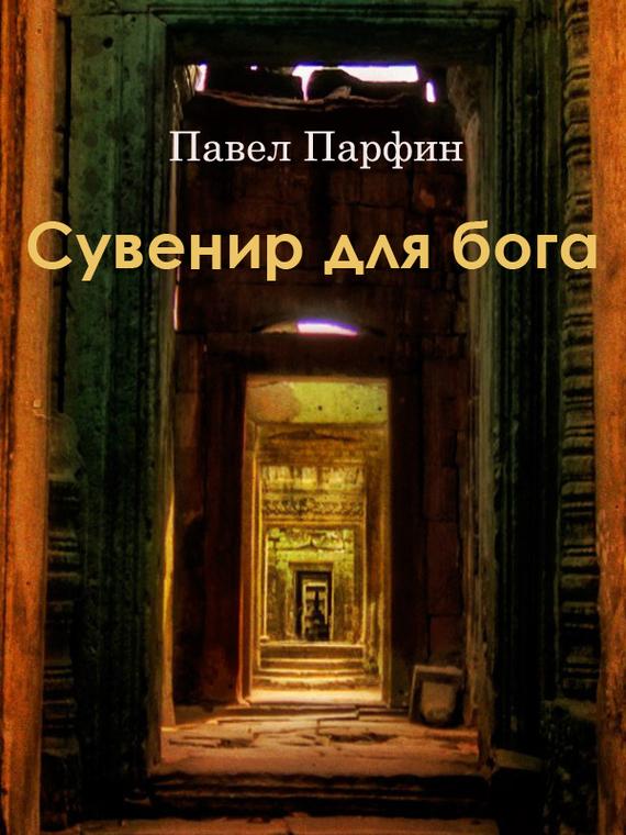 читать книгу Павел Парфин электронной скачивание