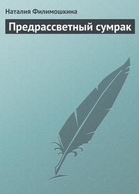 Филимошкина, Наталия  - Предрассветный сумрак