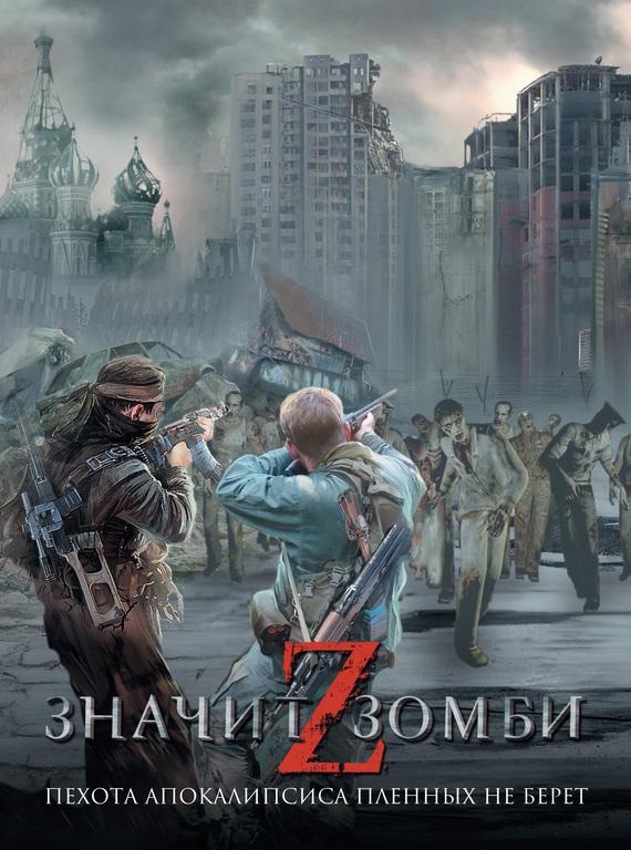 Елена  Долгова Z – значит Зомби (сборник) макс брукс война миров z