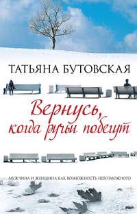 Бутовская, Татьяна  - Вернусь, когда ручьи побегут