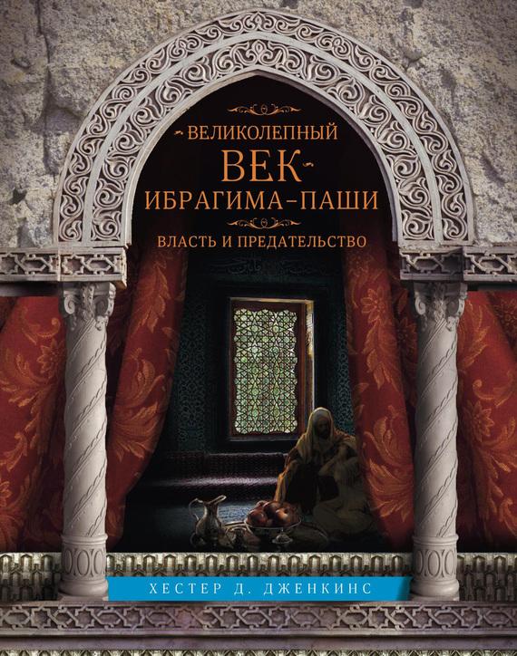 Хестер Д. Дженкинс
