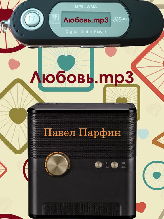 Любовь.mp3 ( Павел Парфин  )