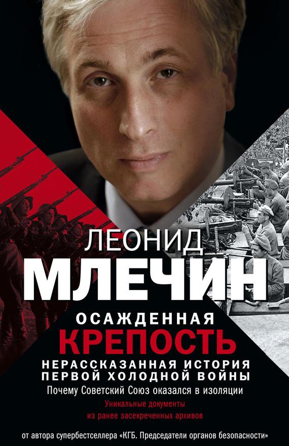 Леонид Млечин Осажденная крепость. Нерассказанная история первой холодной войны