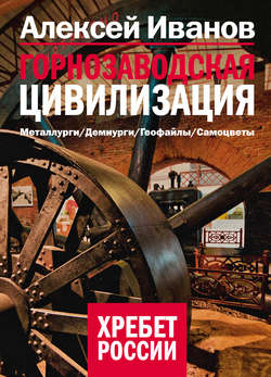 Горнозаводская цивилизация. Отрывок из книги