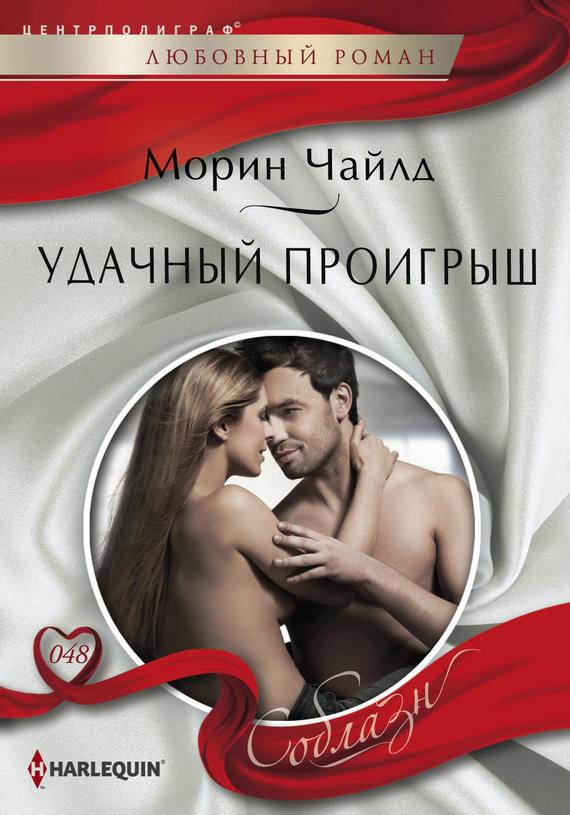 Морин Чайлд бесплатно