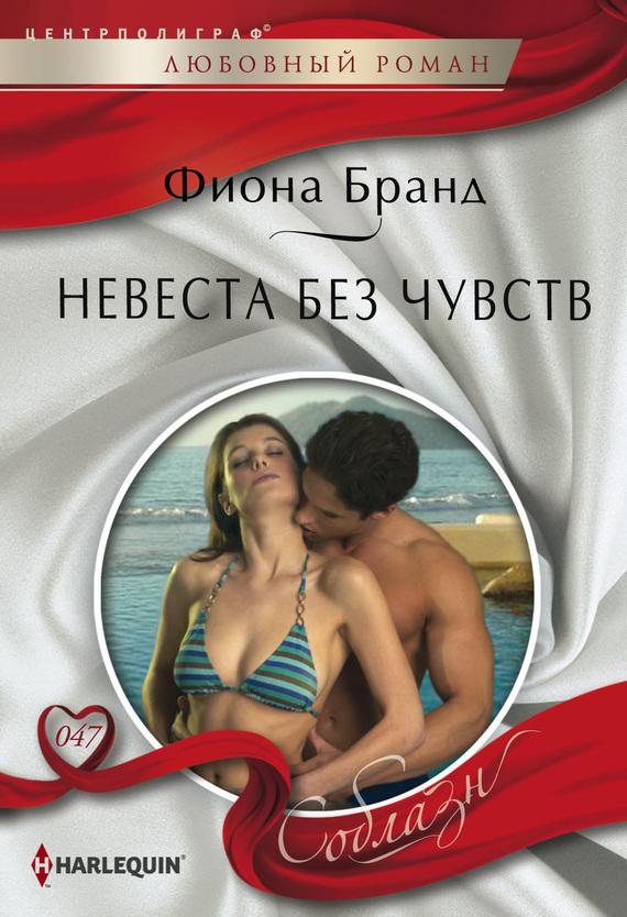 Любовный роман он достал свой член