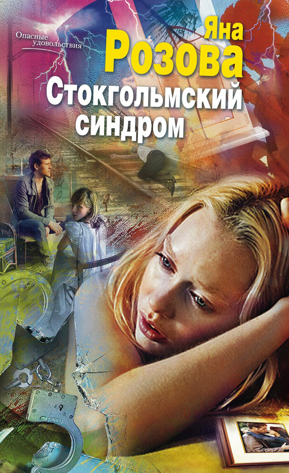 Яна Розова