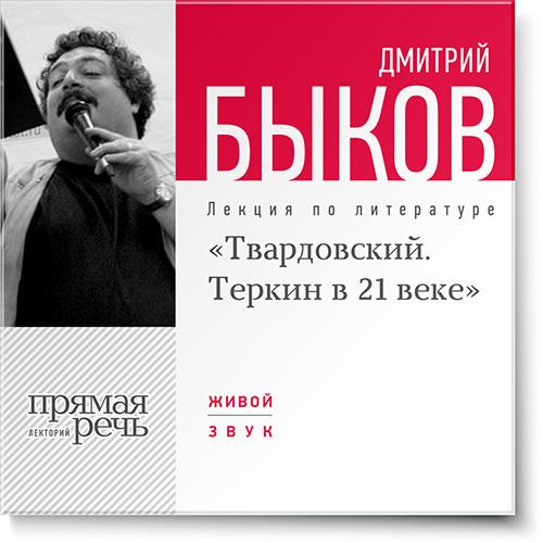 Дмитрий Быков Лекция «Александр Твардовский. Теркин в 21 веке»